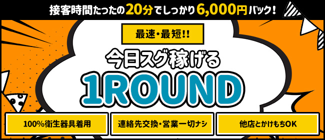 1ROUND(大宮)のソープ求人・高収入バイトPR画像3