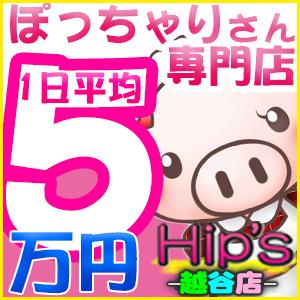 ちょい!ぽちゃ萌っ娘倶楽部Hip`s越谷店 - 越谷・草加・三郷