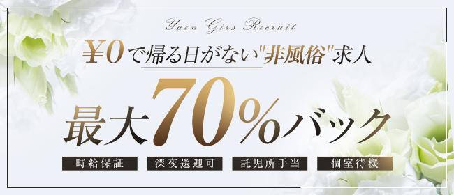 Luxury Spa 優艶 -yuen- - 鹿児島市近郊