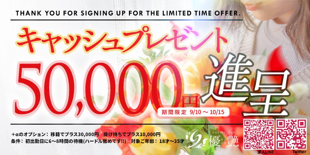 Luxury Spa 優艶 -yuen-(鹿児島市近郊)の一般メンズエステ(店舗型)求人・高収入バイトPR画像2