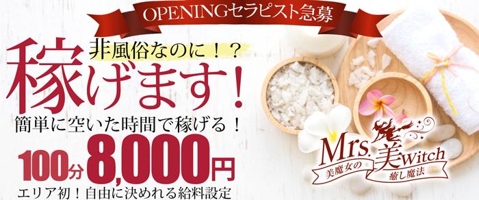 Mrs.美witch(堺)の一般メンズエステ(店舗型)求人・高収入バイトPR画像1