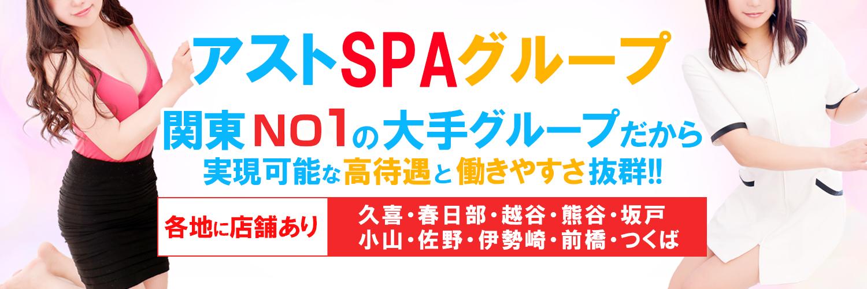 ディープリンパクト久喜店(久喜)の一般メンズエステ(店舗型)求人・高収入バイトPR画像1