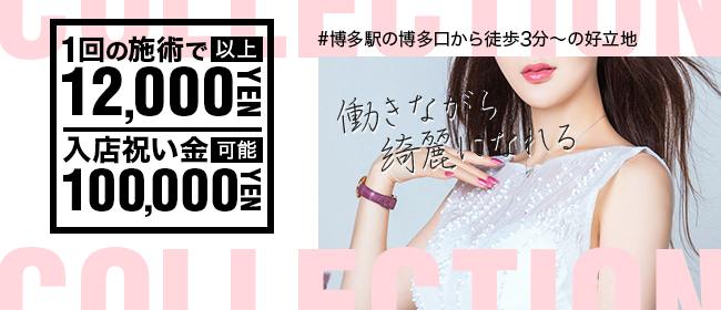 メンズアロマCollection - 北九州・小倉