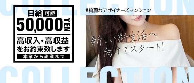メンズアロマCollection(北九州・小倉)の一般メンズエステ(店舗型)求人・高収入バイトPR画像2