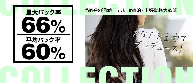 メンズアロマCollection(北九州・小倉)の一般メンズエステ(店舗型)求人・高収入バイトPR画像3