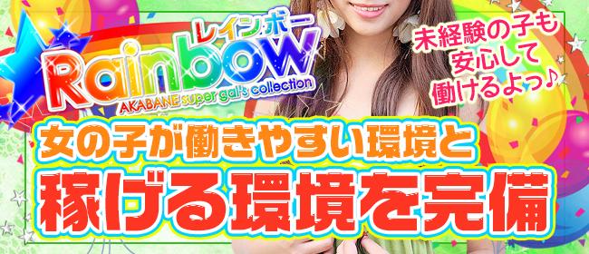 赤羽レインボー(池袋ピンサロ店)の風俗求人・高収入バイト求人PR画像2