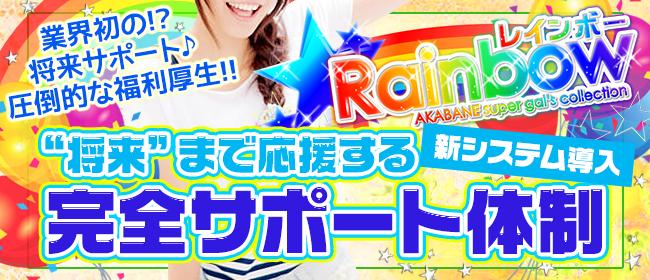 赤羽レインボー(池袋ピンサロ店)の風俗求人・高収入バイト求人PR画像3
