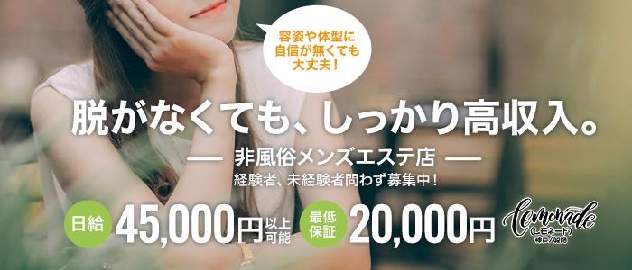 Lemonade (レモネード)姫路/明石(姫路)の一般メンズエステ(店舗型)求人・高収入バイトPR画像1