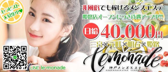 Lemonade (レモネード)姫路/明石(姫路)の一般メンズエステ(店舗型)求人・高収入バイトPR画像2