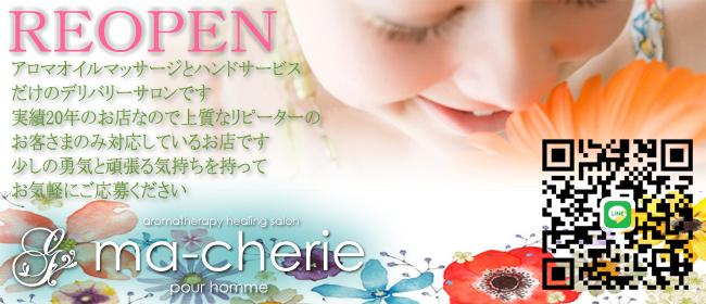 ma-cherie(マシェリ) - 中洲・天神
