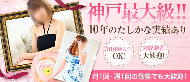 人妻の秘密(神戸・三宮ホテヘル店)の風俗求人・高収入バイト求人PR画像1