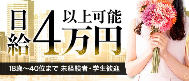 三ツ星Great(札幌・すすきの)の一般メンズエステ(店舗型)求人・高収入バイトPR画像2