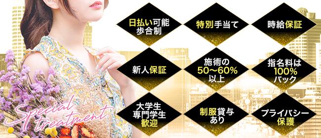 三ツ星Great(札幌・すすきの)の一般メンズエステ(店舗型)求人・高収入バイトPR画像3