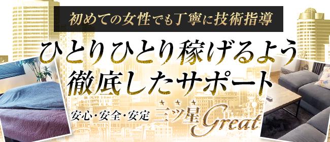 三ツ星Great - 札幌・すすきの