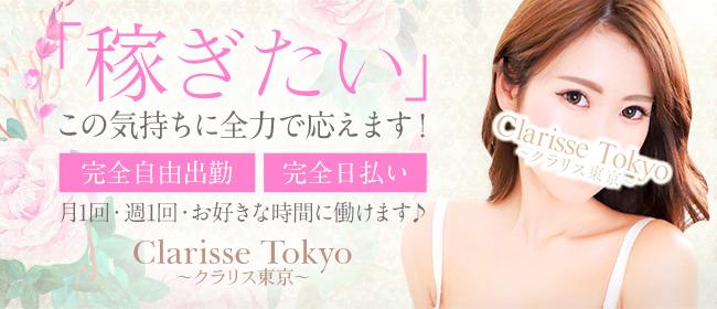Claris Tokyo~クラリス東京~(五反田)のデリヘル求人・高収入バイトPR画像3