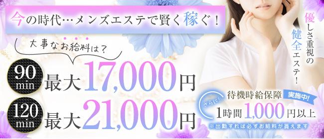 赤坂ダイヤリゾートSPA(六本木・麻布・赤坂)の一般メンズエステ(店舗型)求人・高収入バイトPR画像1