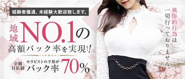 花凜 - Karin -(日本橋・千日前)の一般メンズエステ(店舗型)求人・高収入バイトPR画像1