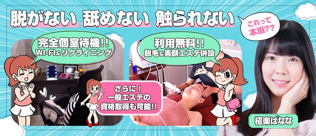 極楽ばなな 大阪店(日本橋・千日前)のデリヘル求人・高収入バイトPR画像2