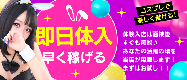 ドMなバニーちゃん名古屋中村店(名古屋)の店舗型ヘルス求人・高収入バイトPR画像2