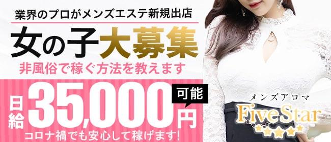 メンズアロマ FiveStar(熊本市内)の一般メンズエステ(店舗型)求人・高収入バイトPR画像1