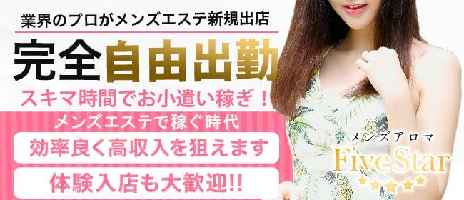 メンズアロマ FiveStar(熊本市内)の一般メンズエステ(店舗型)求人・高収入バイトPR画像3