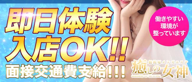 癒しの女神(町田)の一般メンズエステ(店舗型)求人・高収入バイトPR画像3