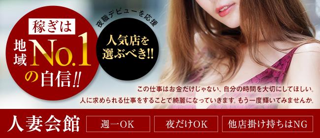 人妻会館(松江)のデリヘル求人・高収入バイトPR画像1
