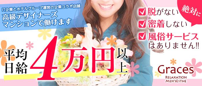 Graces(町田)の一般メンズエステ(店舗型)求人・高収入バイトPR画像1