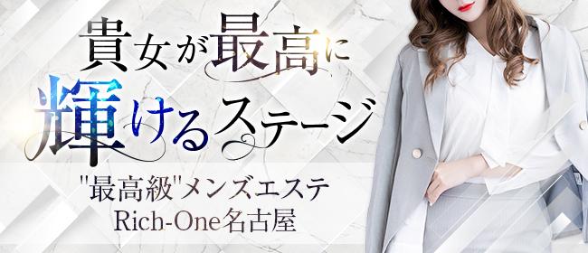 Rich-One~リッチワン名古屋(名古屋)の一般メンズエステ(店舗型)求人・高収入バイトPR画像1