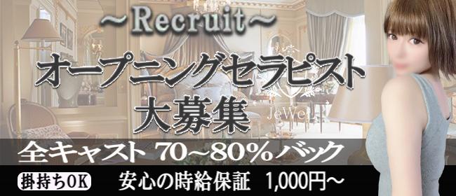 JeWeL(名古屋)の一般メンズエステ(店舗型)求人・高収入バイトPR画像1