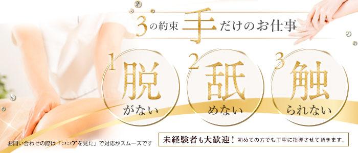リラクゼーションサロン MIYABI(旭川)の一般メンズエステ(店舗型)求人・高収入バイトPR画像1