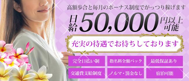SkySpa 川崎-スカイスパ(川崎)の一般メンズエステ(店舗型)求人・高収入バイトPR画像1