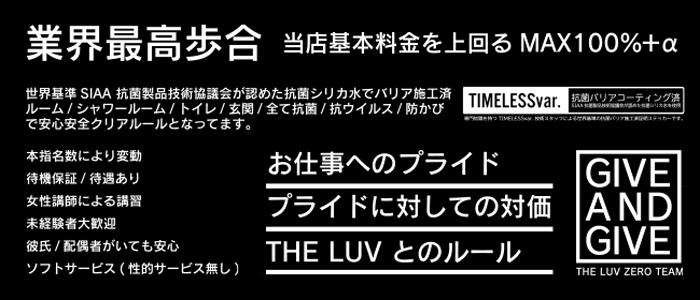 THE LUV(福岡市・博多)の一般メンズエステ(店舗型)求人・高収入バイトPR画像3