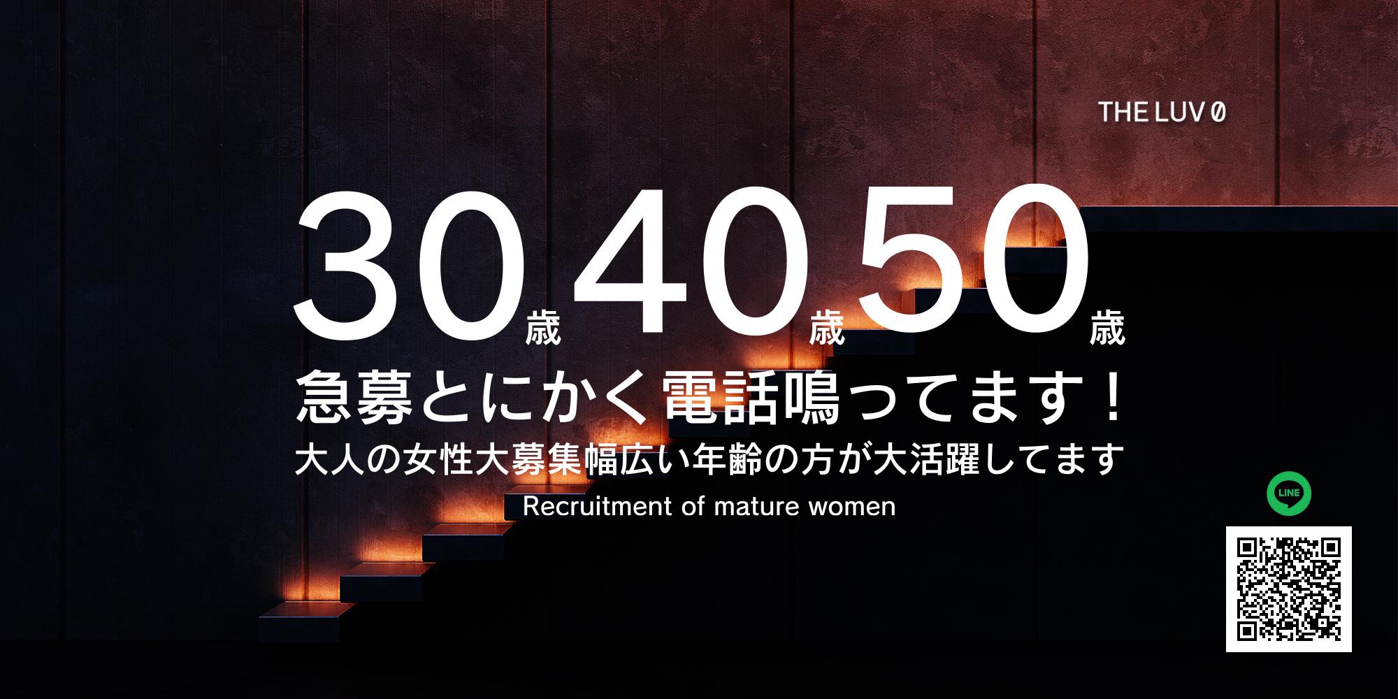 THE LUV(福岡市・博多)の一般メンズエステ(店舗型)求人・高収入バイトPR画像1