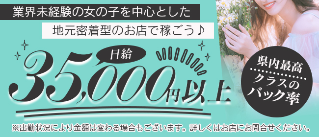 ラブストーリー 高山店(高山・美濃・関)のデリヘル求人・高収入バイトPR画像1