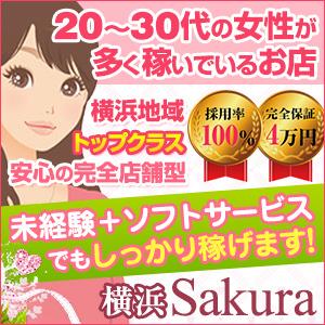 横浜Sakura - 横浜