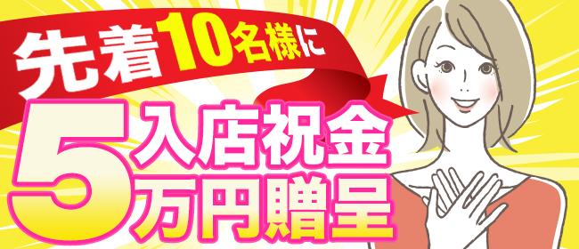 横浜Sakura(横浜店舗型ヘルス店)の風俗求人・高収入バイト求人PR画像2