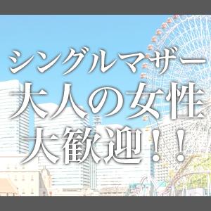 元町奥さま - 横浜