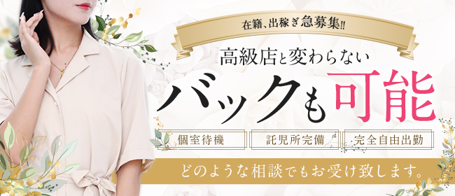 天下人妻デリヘル倶楽部 姫路店 - 姫路