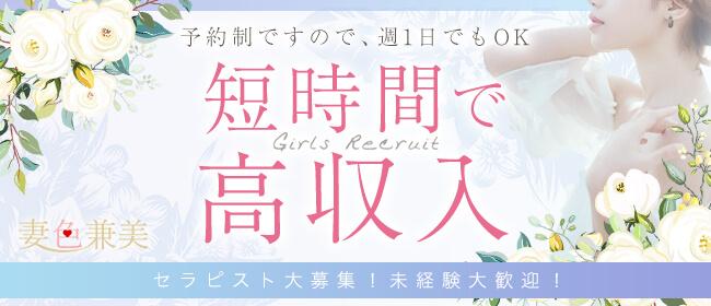 妻色兼美 いわき平店(いわき・小名浜)の一般メンズエステ(店舗型)求人・高収入バイトPR画像1