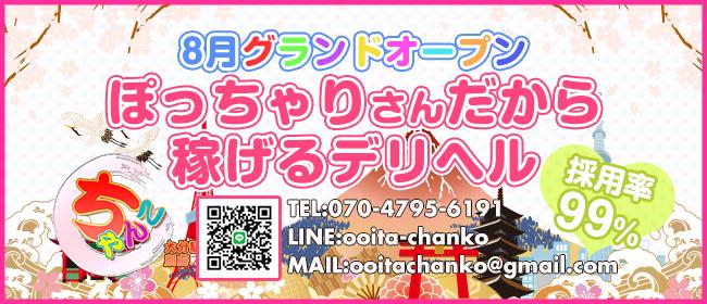 ちゃんこ大分駅前別府店(大分市近郊)のデリヘル求人・高収入バイトPR画像1