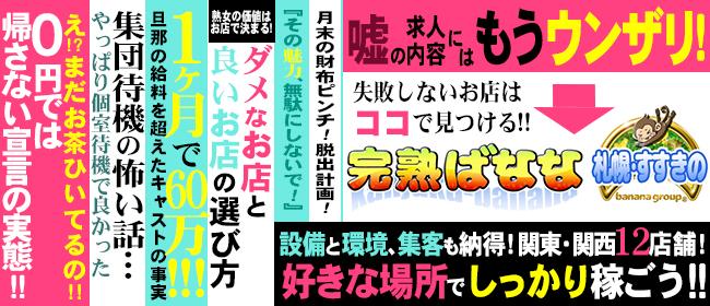 完熟ばなな 札幌・すすきの店(札幌・すすきの)のデリヘル求人・高収入バイトPR画像1