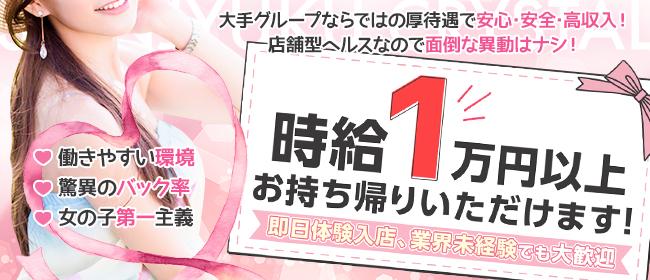 新宿クリスタル(新宿・歌舞伎町)の店舗型ヘルス求人・高収入バイトPR画像2