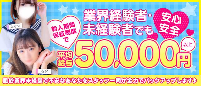 新宿平成女学園(新宿・歌舞伎町)の店舗型ヘルス求人・高収入バイトPR画像2
