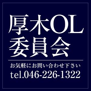 厚木OL委員会 - 厚木