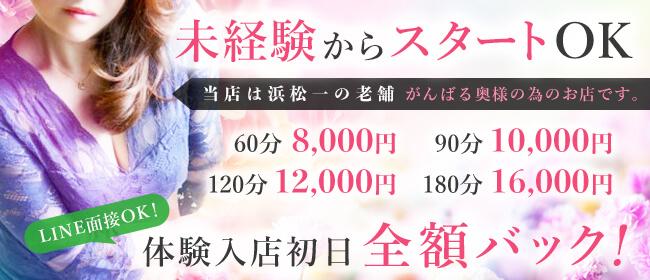 New奥様塾・紹介センター - 浜松