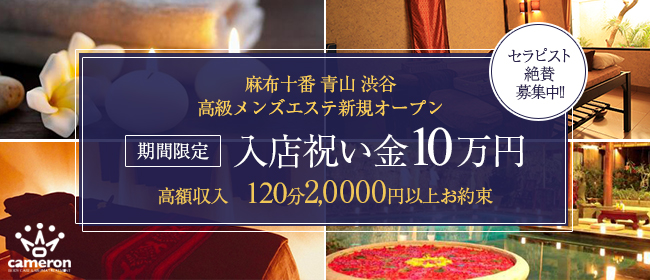 キャメロン(渋谷)の一般メンズエステ(店舗型)求人・高収入バイトPR画像1