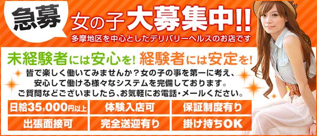 フィールグッド(川崎デリヘル店)の風俗求人・高収入バイト求人PR画像1