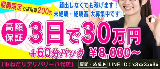 おねだりデリバリー八代(熊本市内)のデリヘル求人・高収入バイトPR画像1