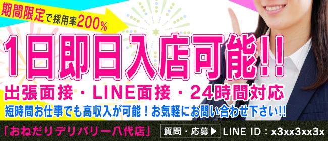 おねだりデリバリー八代(熊本市内)のデリヘル求人・高収入バイトPR画像2